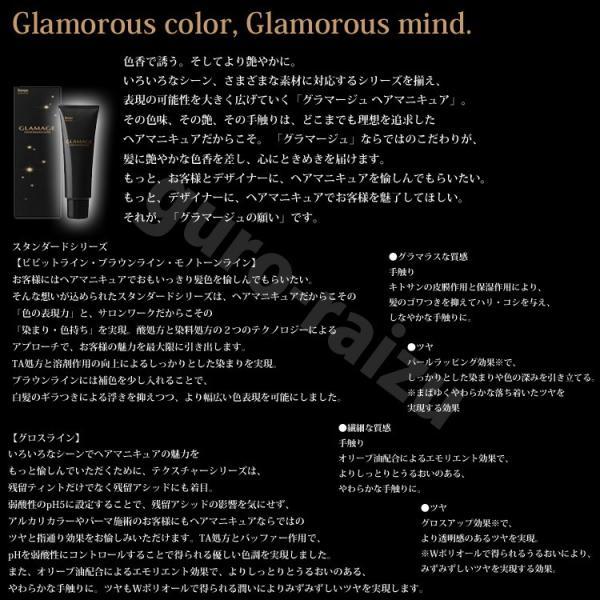 ホーユー グラマージュヘアマニキュア99 エナメルブラック 150g【ブラウン系】(10001081) プロ用美容室専門店|tuyakami|02