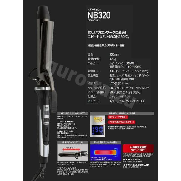 ノビーヘアーアイロン NB320 32mm 送料無料 ブラック NB320 NB-320  Nobby テスコム ノビーカールアイロン tuyakami 02