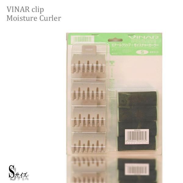 ビナール VINAR ビナールクリップ+モイスチャーカーラーSサイズ 巻き髪 ダメージヘア 潤う プロ用美容室専門店|tuyakami