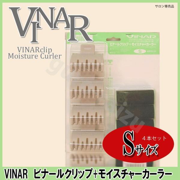 ビナール VINAR ビナールクリップ+モイスチャーカーラーSサイズ 巻き髪 ダメージヘア 潤う プロ用美容室専門店|tuyakami|02