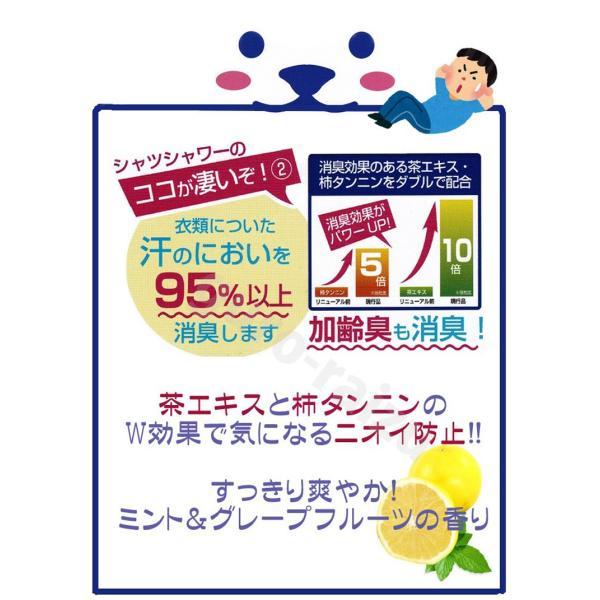 ひんやりシャツシャワー ストロングミント&グレープフルーツの香り RUGBY ラグビー日本代表コラボ 500ml ひんやり成分130% 数量限定 ストロング ときわ商会|tuyakami|04