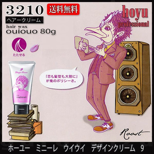 (送料無料)ホーユーミニーレウイウイデザインクリーム9 ouioui80g ウイウイ ワックス(3210 ヘアスタイリングセット HOYU)プロ用美容室専門店 プレゼントにも|tuyakami|04