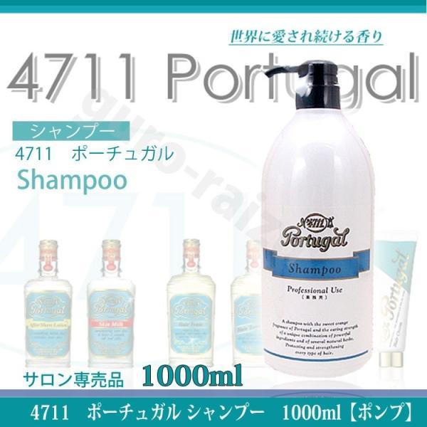 4711 ポーチュガル シャンプー 1000ml ポンプタイプ 柳屋 KIK 期間限定|tuyakami|05
