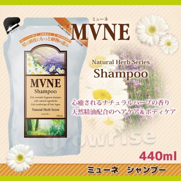 MVNE ミューネシャンプー 440ml 詰め替え用 (10008400) プロ用美容室専門店 シャンプー|tuyakami|02