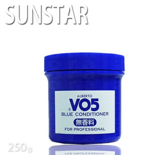 サンスター アルバート VO5コンソート ブルーコンディショナー 無香料 250g  VO5 ブルコン 期間限定  KIK|tuyakami