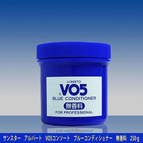 サンスター アルバート VO5コンソート ブルーコンディショナー 無香料 250g  VO5 ブルコン 期間限定  KIK|tuyakami|02