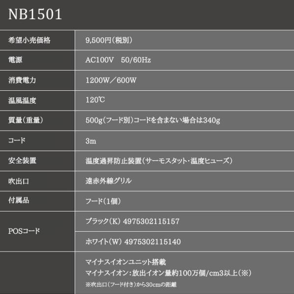 期間限定 送料無料 ノビー マイナスイオンヘアードライヤー NB1501 ホワイト、ブラック 1200W ノビィ Nobby ノビィ KIK|tuyakami|04