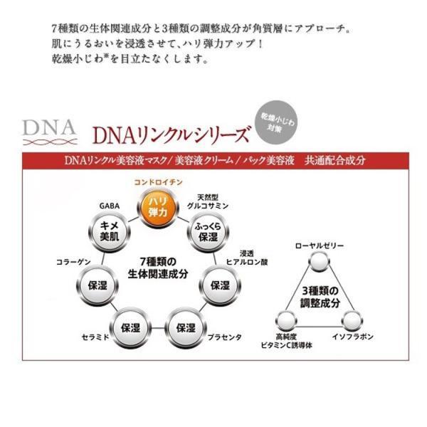 【期間限定】クラシエ DNAリンクル美容液マスク 28枚入り【KIK】【コンドロイチン DNA美容液マスク PFエッセンスマスクa】|tuyakami|02