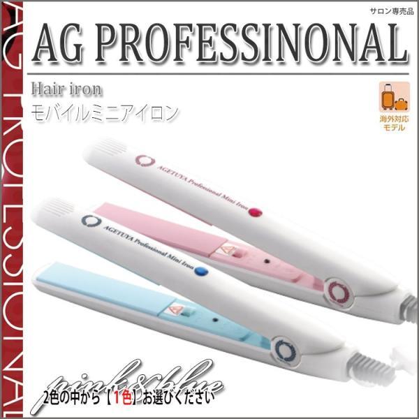 AG プロフェッショナルモバイルミニアイロン AG Professinonal (色選択あり)|tuyakami|03