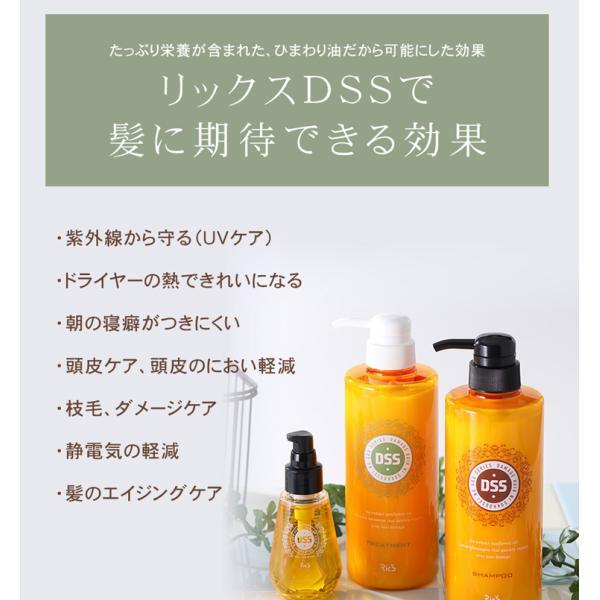 リックス DSSトリートメント 2000ml 詰替 RICS リックスアンドカンパニー サロン専売品 サロンプロ|tuyakami|03