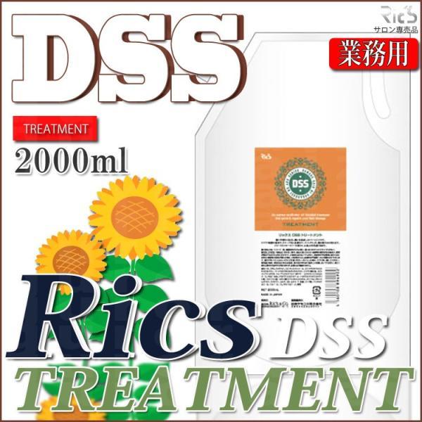 リックス DSSトリートメント 2000ml 詰替 RICS リックスアンドカンパニー サロン専売品 サロンプロ|tuyakami|04