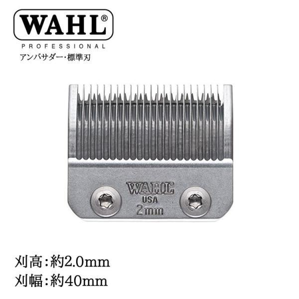 WAHL アンバサダー専用替刃 2mm 標準刃 バリカン トリマー シェーバー ウォール|tuyakami