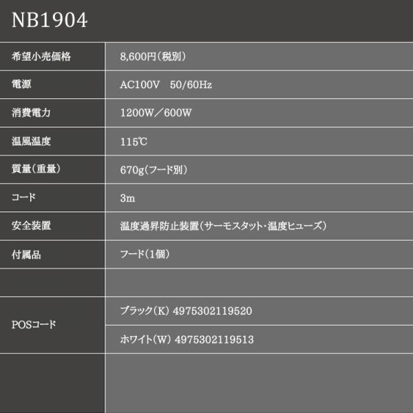 Nobby ノビー NB1903 ヘアードライヤー ヘアドライヤー ホワイト ブラック テスコム ノビィ ノビー 業務用 サロン専売品|tuyakami|04