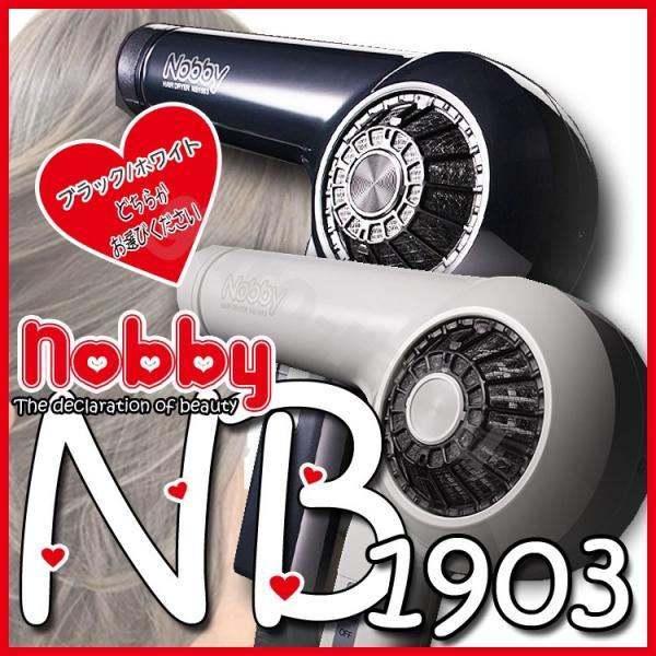 Nobby ノビー NB1903 ヘアードライヤー ヘアドライヤー ホワイト ブラック テスコム ノビィ ノビー 業務用 サロン専売品|tuyakami|06