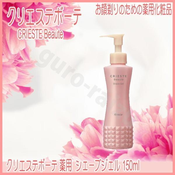 クリエステボーテ 薬用シェーブジェル 150g (クラシエ) KIK プロ用美容室専門店|tuyakami