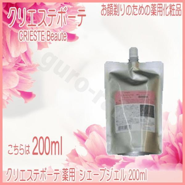 クリエステボーテ 薬用シェーブジェル 200ml【クラシエ】 プロ用美容室専門店 tuyakami