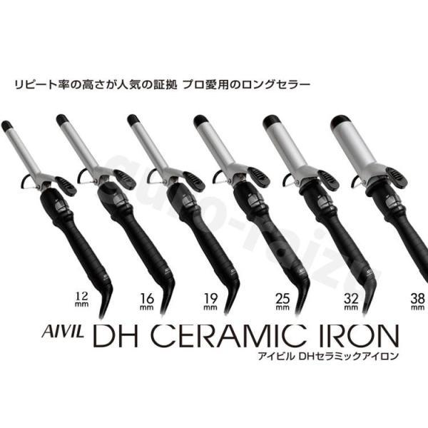 アイビルアイロン AIVIL アイビルDHセラミックアイロン 16mm (DH-16CLP)(アイビル ヘアアイロン  ヘアーアイロン 美容 美容機器)|tuyakami|04