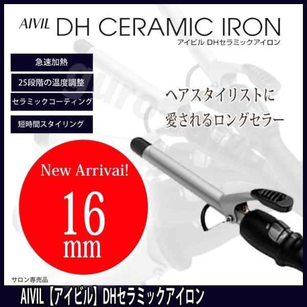 アイビルアイロン AIVIL アイビルDHセラミックアイロン 16mm (DH-16CLP)(アイビル ヘアアイロン  ヘアーアイロン 美容 美容機器)|tuyakami|06