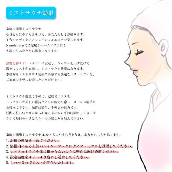 (送料無料)ドロップミストナノバブルシャワー ナノフェミラス(美容室シャワー マイクロバブル シャワーヘッド 赤ちゃん ピュアブル)|tuyakami|05
