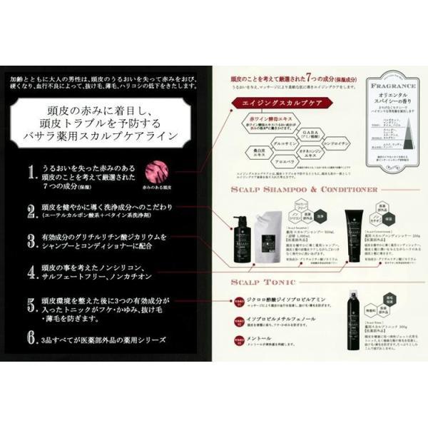 バサラ ボリュームアップコンディショナー 604 480gプロ用美容室専門店 メンズヘアケア BASARA|tuyakami|02