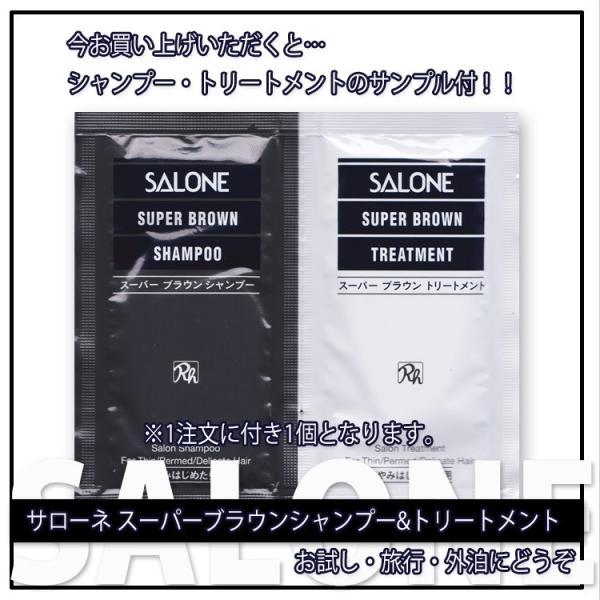 サイズパシフィックプロダクツ サローネ スーパーブラウン シャンプー MX 300ml|tuyakami|03