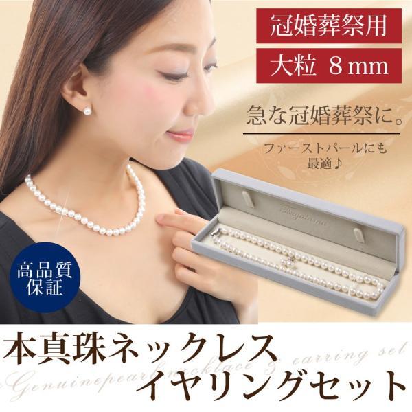 パールネックレス冠婚葬祭真珠ネックレス無核本真珠7.5-8mmピアスorイヤリングオールノット技法