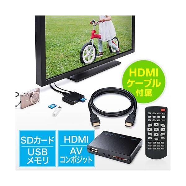 メディアプレーヤー HDMI MP4 FLV MOV対応 USBメモリ SDカード