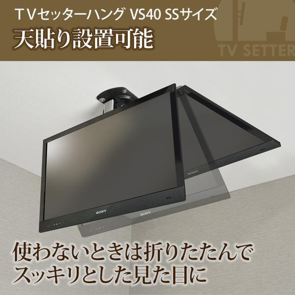 13-32インチ対応 テレビ天吊り金具 TVセッターハング VS40 SSサイズ