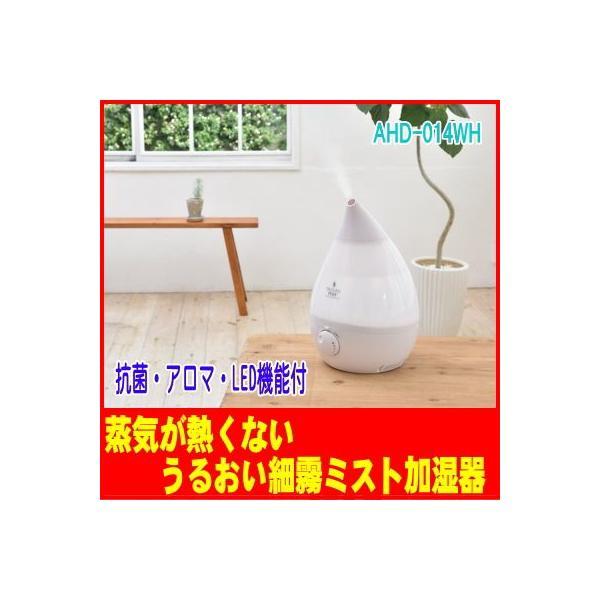 アピックス:SHIZUKU PLUS 超音波式アロマ加湿器 /AHD-014WH ピュアホワイト