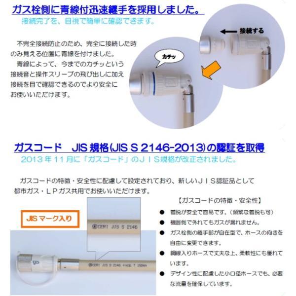十川ゴム:ガスコード長さ5m都市ガス・LPガス兼用(12A13A・LPG)/GK-K5-12A13A-LPG