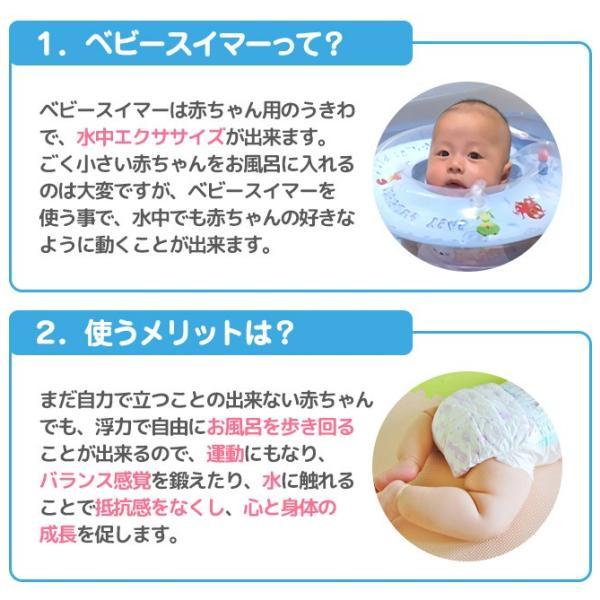 ベビースイマー  赤ちゃん うきわ 首リング|tvfusion|04
