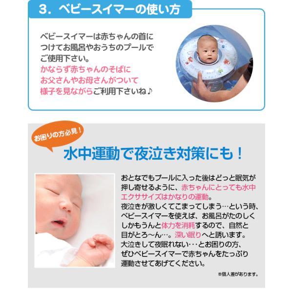 ベビースイマー  赤ちゃん うきわ 首リング|tvfusion|05