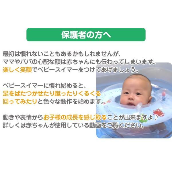 ベビースイマー  赤ちゃん うきわ 首リング|tvfusion|10
