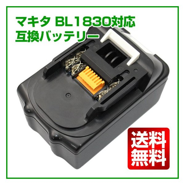 マキタ互換バッテリーBL1830 18V|tvfusion