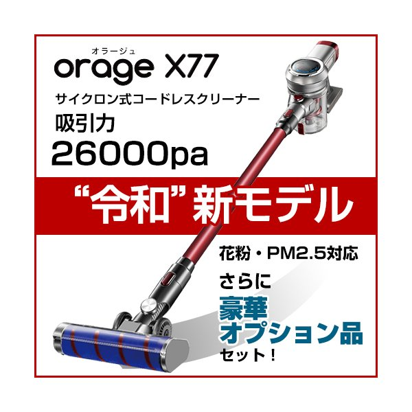https://item-shopping.c.yimg.jp/i/l/tvfusion_cleaner-cordless-x77