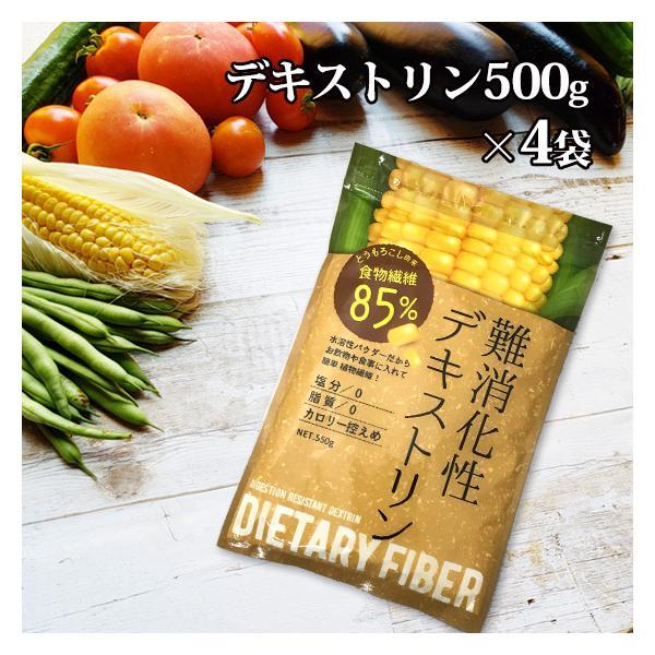 難消化性デキストリン2kg(500g×4袋)レビューでおまけ200g