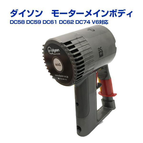 ダイソン dyson メインボディ main body モーター部 純正品 パーツ v6