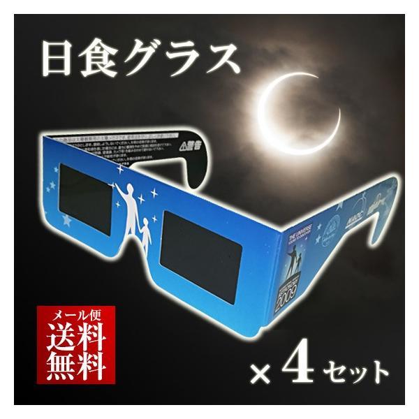 日食グラス(日食メガネ)|tvfusion