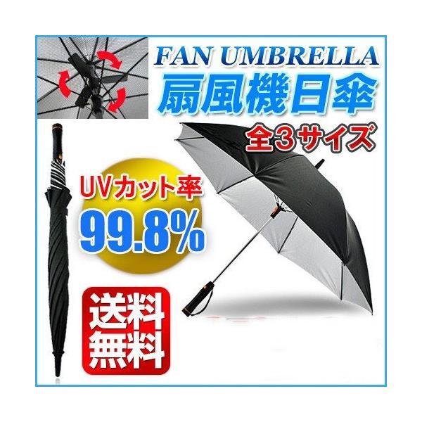 扇風機日傘 晴雨兼用傘 UVカット|tvfusion