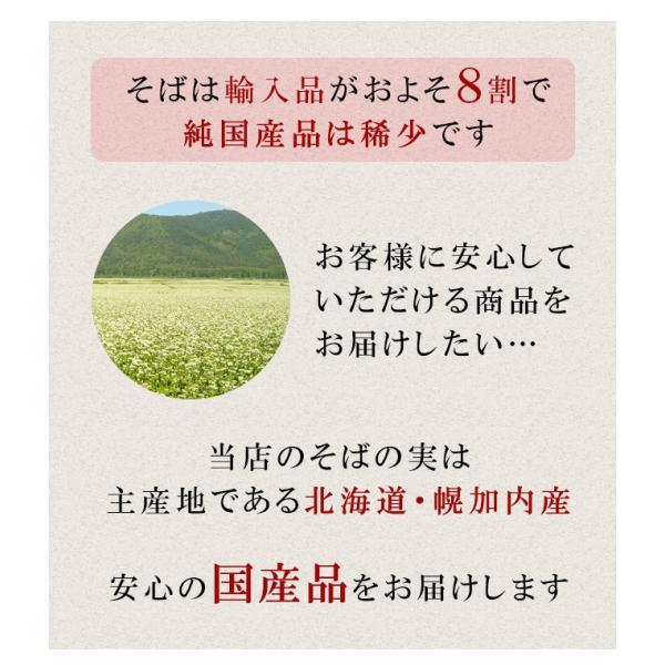 国産 そばの実 1kg 北海道産幌加内産 ソバの実|tvfusion|04