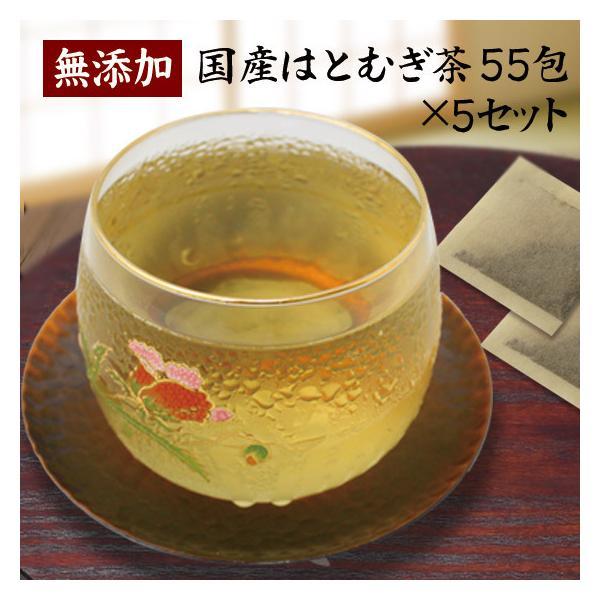 国産 はとむぎ茶 55パック×5袋 ハトムギ茶 はと麦茶 ハト麦茶