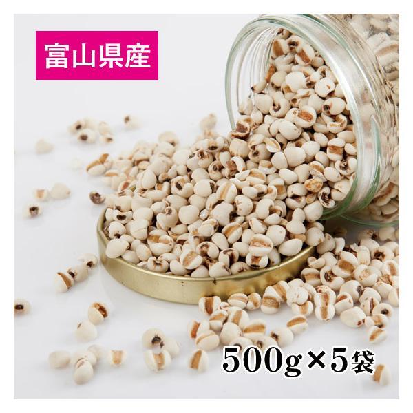国産 精白はとむぎ 炊飯用ハトムギ精白粒 500g×5個 はと麦 ハト麦