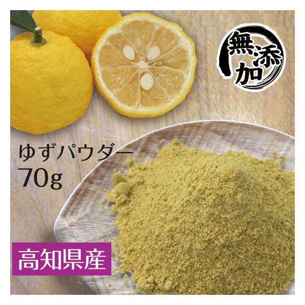 ゆずパウダー 70g 柚子 高知県産 ポイント消化