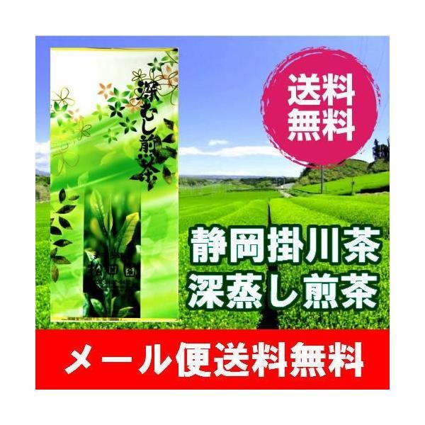 ワンコイン・メール便送料無料・静岡産深蒸し煎茶100g