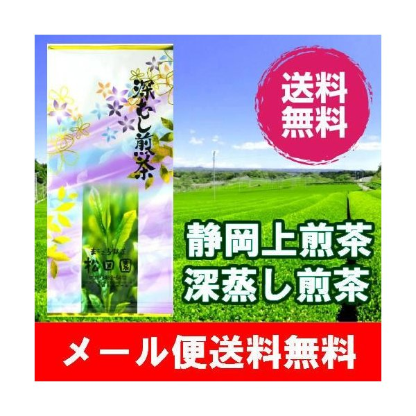 静岡産深蒸し煎茶100g