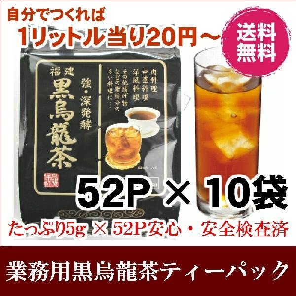 黒烏龍茶ティーパック業務用52P袋/黒ウーロン茶ティーバッグ【RCP】