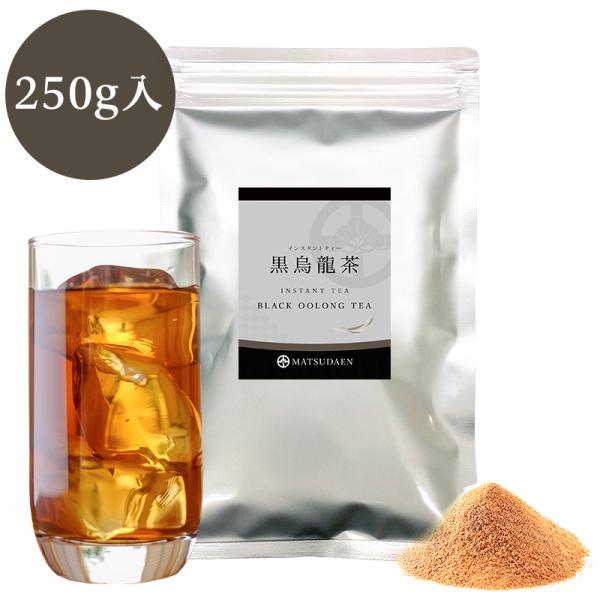 黒烏龍茶 業務用インスタント茶 黒烏龍茶 250g×1