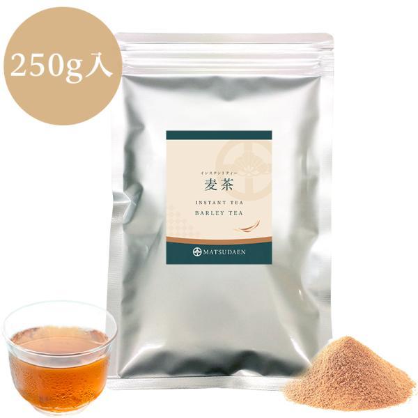 麦茶,インスタント茶,粉茶,粉末茶,パウダー茶,粉末緑茶