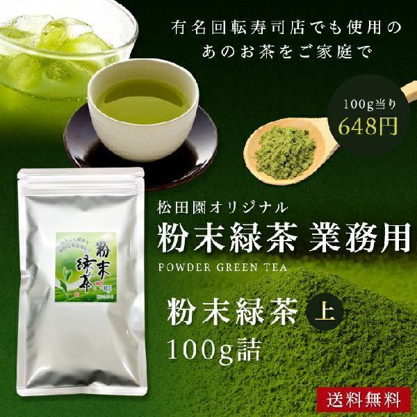 業務用粉末緑茶(上) 100g詰 抹茶・ほんのり玄米入