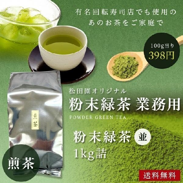 粉末緑茶,粉末煎茶,粉末茶,業務用,粉末茶